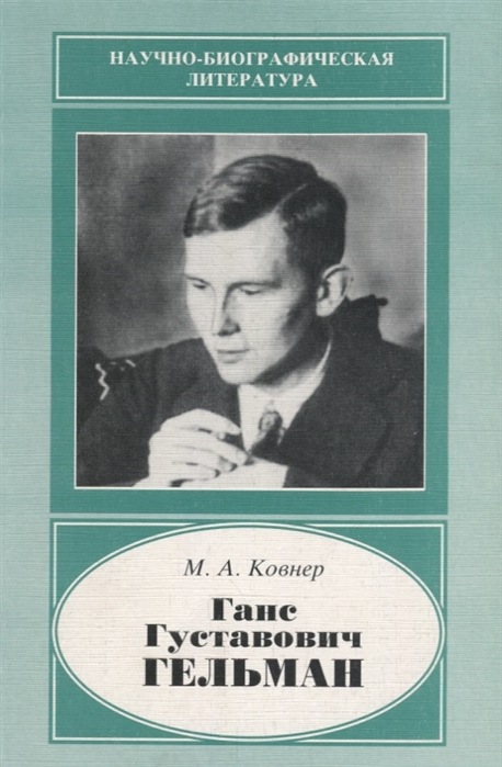 Ганс Густавович Гельман 1903-1938