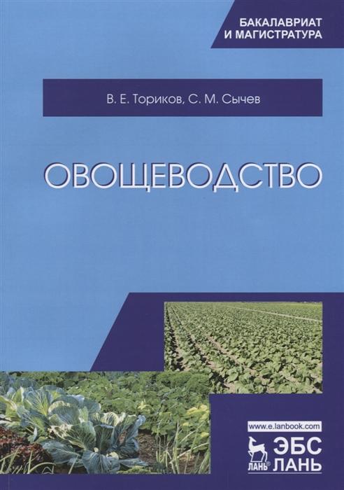 Овощеводство Учебное пособие