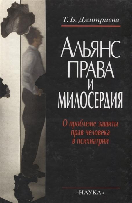 Дмитриева Т. Альянс права и милосердия О проблеме защиты прав человека в психиатрии