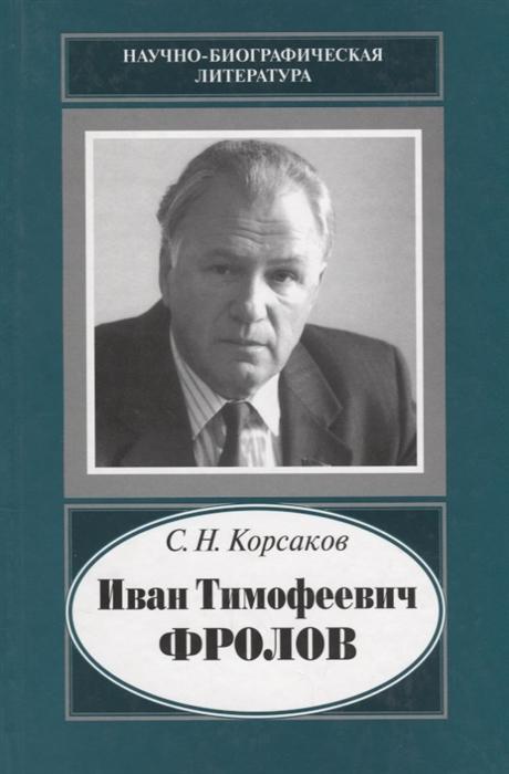 Иван Тимофеевич Фролов 1929-1999 Загадка жизни и тайна человека Поиски и заблуждения