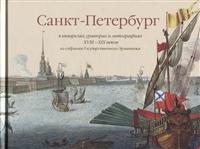 Санкт-Петербург в акварелях гравюрах и литографиях XVIII-XIX веков. Из собрания Государственного Эрмитажа
