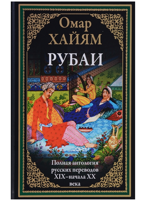 Рубаи Полная антология русских переводов XIX-начала XX века
