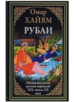 Рубаи. Полная антология русских переводов XIX-начала XX века