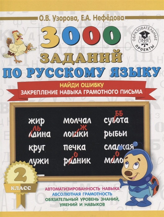 Узорова О., Нефедова Е. 3000 заданий по рускому языку Найди ошибку 2 класс Закрепление навыка грамотного письма цена и фото