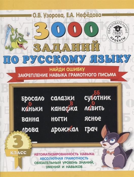 Узорова О., Нефедова Е. 3000 заданий по рускому языку Найди ошибку 3 класс Закрепление навыка грамотного письма цена и фото