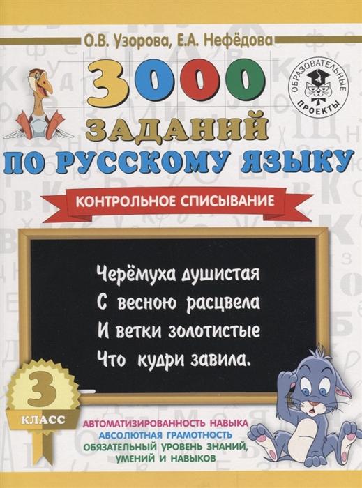 Узорова О., Нефедова Е. 3000 заданий по рускому языку 3 класс Контрольное списывание цена и фото