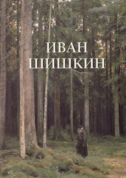 Астахов Ю. Иван Шишкин астахов ю иван айвазовский