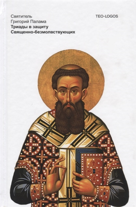 Палама Г. Триады в защиту Священно-безмолвствующих святой григорий палама