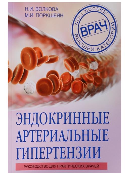 Волкова Н., Поркшеян М. Эндокринные артериальные гипертензии Руководство для практических врачей цена