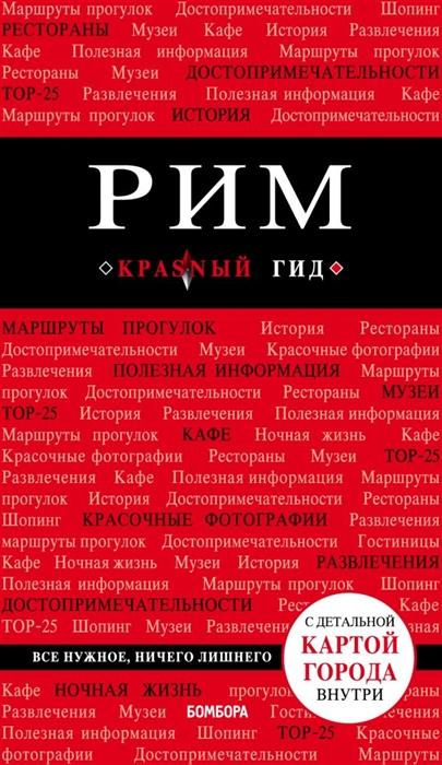 Чумичева О. Рим Путеводитель с детальной картой города внутри цена