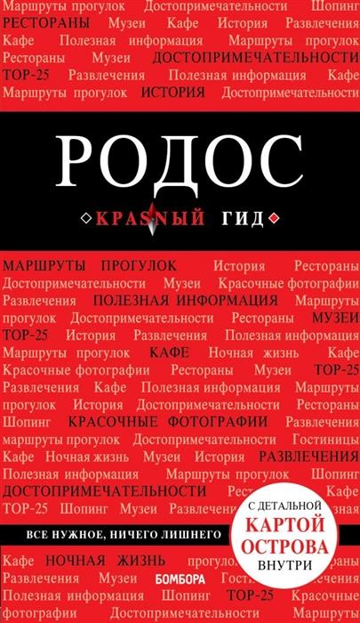 Киберева А. Родос Путеводитель с детальной картой острова внутри цена