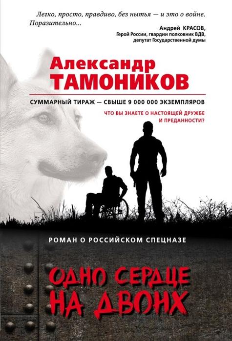 Тамоников А. Одно сердце на двоих