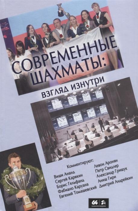 Глуховский М. (сост.) Современные шахматы взгляд изнутри