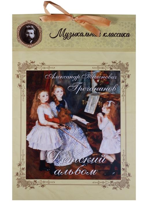 Александр Тихонович Гречанинов Детский альбом детский альбом
