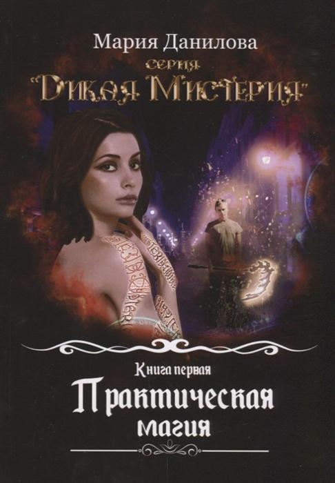 Данилова М. Практическая магия