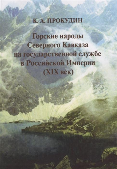 Горские народы Северного Кавказа на государственной службе в Российской Империи XIX век
