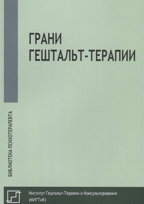 Немиринский О. (ред.-сост.) Грани гештальт-терапии