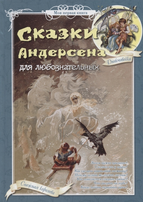 Астахова Н. (сост.) Сказки Андерсена для любознательных недорого