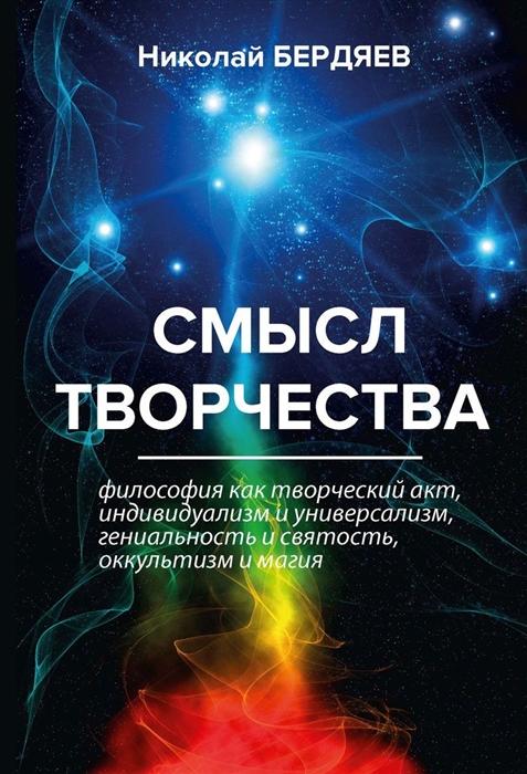 Бердяев Н. Смысл творчества