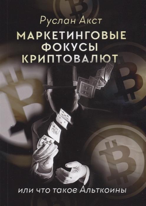 Маркетинговые фокусы криптовалют или что такое Альткоины