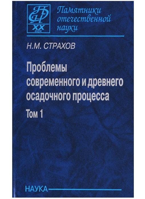 Страхов Н. Проблемы современного и древнего осадочного процесса Том 1 Современные осадки морей и океанов