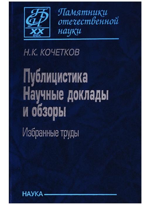 Публицистика Научные доклады и обзоры Избранные труды
