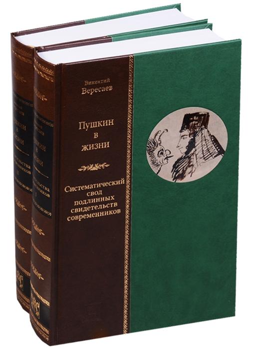 Вересаев В. Пушкин в жизни Систематический свод подлинных свидетельств современников комплект из 2 книг