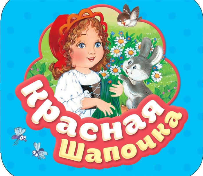 Купить Красная Шапочка, Росмэн, Книги - игрушки