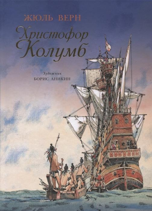 Верн Ж. Христофор Колумб 1436-1506