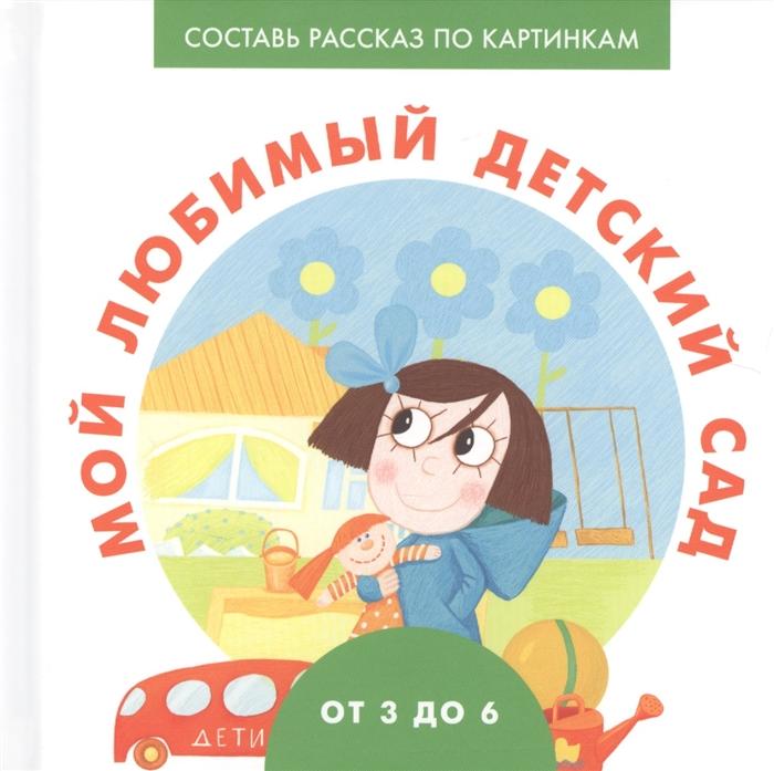Ерофеева Н. Мой любимый детский сад календарь мой сад 2009