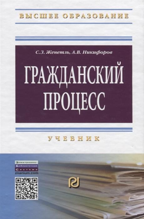 Женетль С., Никифоров А. Гражданский процесс Учебник все цены