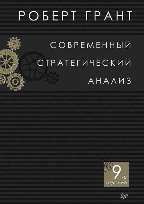 Грант Р. Современный стратегический анализ