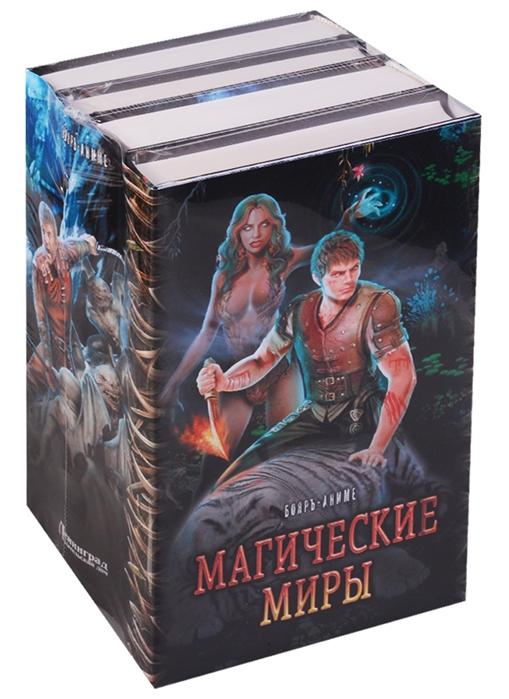 Абсолют П., Ткачев А., Матвеев В. И др. Магические миры комплект из 4 книг абсолют п ткачев а матвеев в и др магические миры комплект из 4 книг