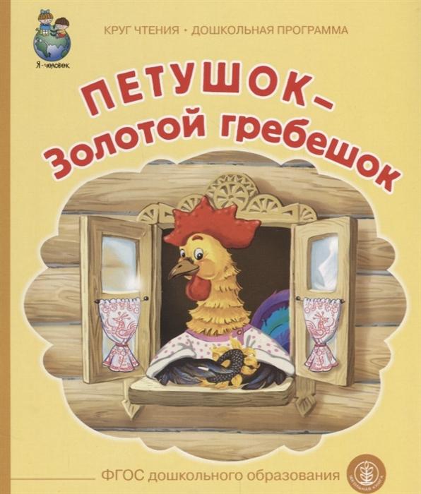 Тугайбей И. (худ.) Петушок - Золотой гребешок