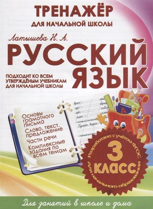 Латышева Н. Русский язык 3 класс Тренажер для начальной школы домашний тренажер 3 класс русский язык математика цифровая версия