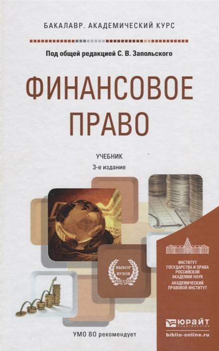 Запольский С. (ред.) Финансовое право Учебник цена