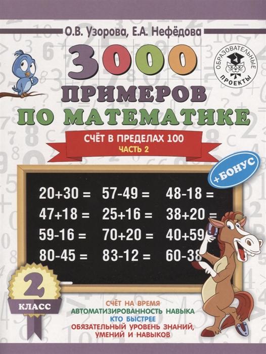 Узорова О., Нефедова Е. 3000 примеров по математике 2 класс Счет в пределах 100 Часть 2 бонус