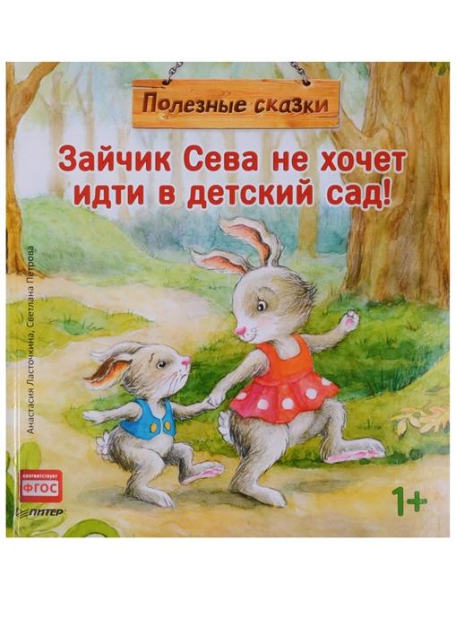 Купить Зайчик Сева не хочет идти в детский сад, Питер СПб, Сказки