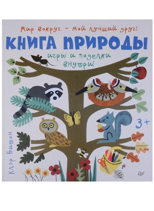 Битон К. Книга природы Мир вокруг - мой лучший друг битон к книга природы мир вокруг мой лучший друг