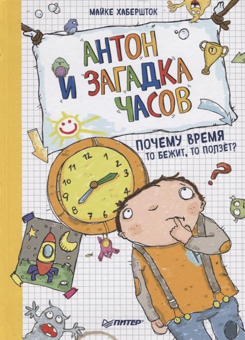 Купить Антон и загадка часов Почему время то бежит то ползет, Питер СПб, Проза для детей. Повести, рассказы
