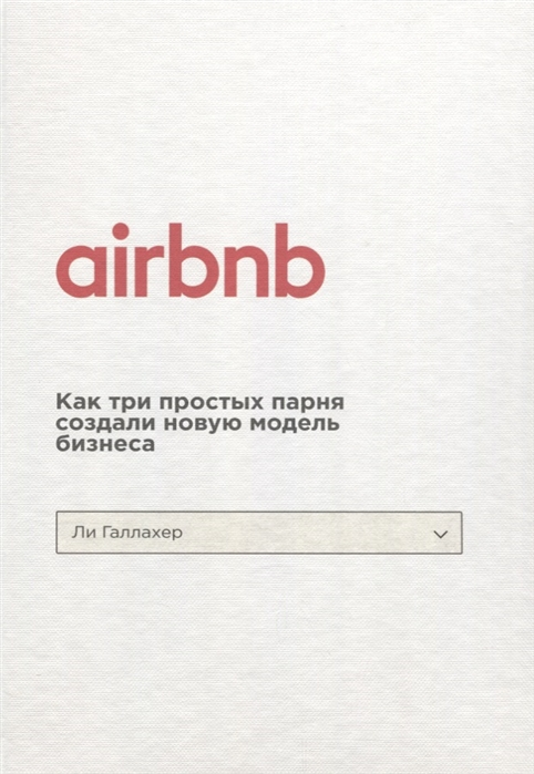 Airbnb Как три простых парня создали новую модель бизнеса