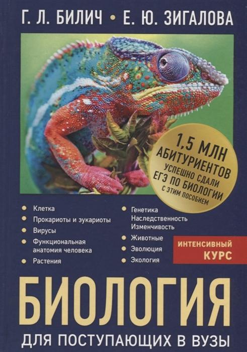 Билич Г., Зигалова Е. Биология для поступающих в вузы