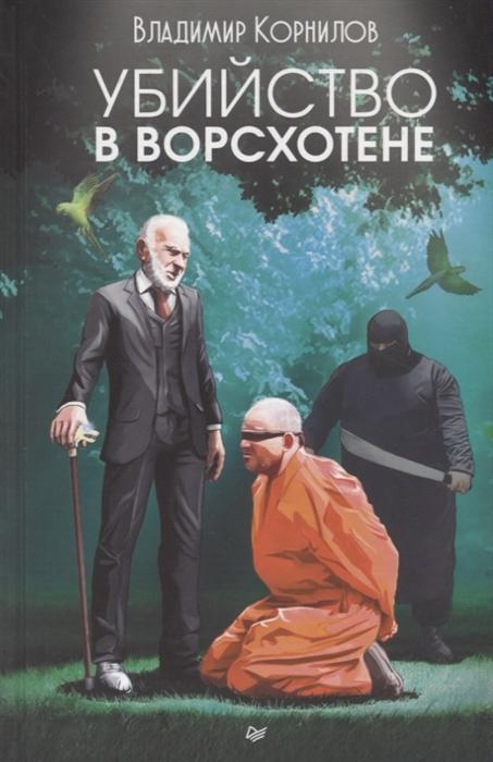 Корнилов В. Убийство в Ворсхотене