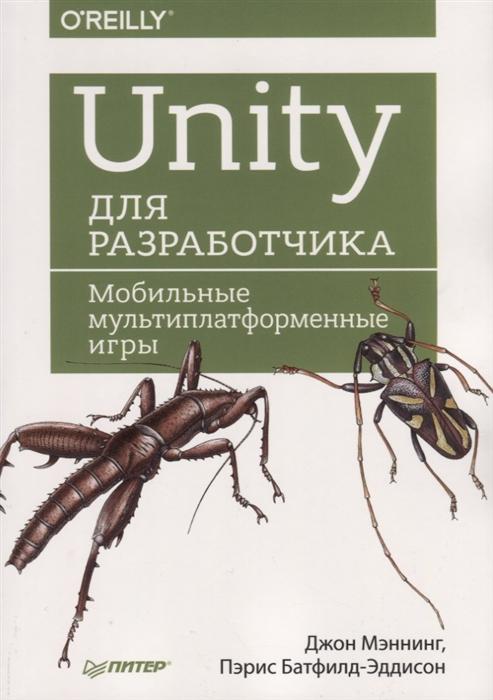 Мэннинг Дж., Батфилд-Эддисон П. Unity для разработчика Мобильные мультиплатформенные игры unity для разработчика мобильные мультиплатформенные игры