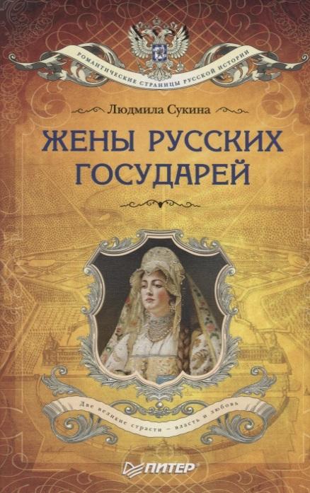 цена на Сукина Л. Жены русских государей