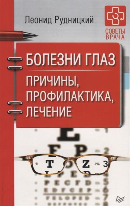 Фото - Рудницкий Л. Болезни глаз Причины профилактика лечение лилия савко гипертония причины профилактика лечение