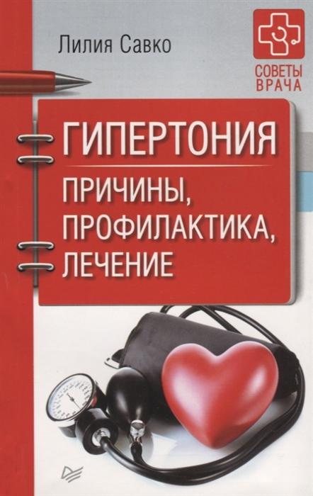 Фото - Савко Л. Гипертония Причины профилактика лечение лилия савко гипертония причины профилактика лечение
