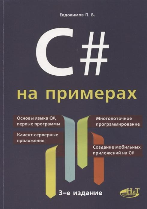 Евдокимов П. C на примерах цена