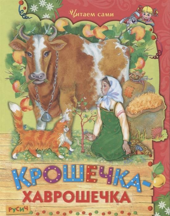 Агинская Е. (ред.) Крошечка-Хаврошечка цена и фото