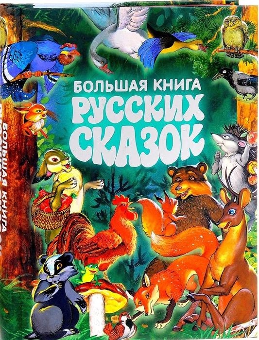 цена на Агинская Е. (ред.) Большая книга русских сказок